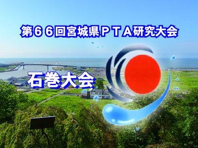 宮城県PTA研究大会