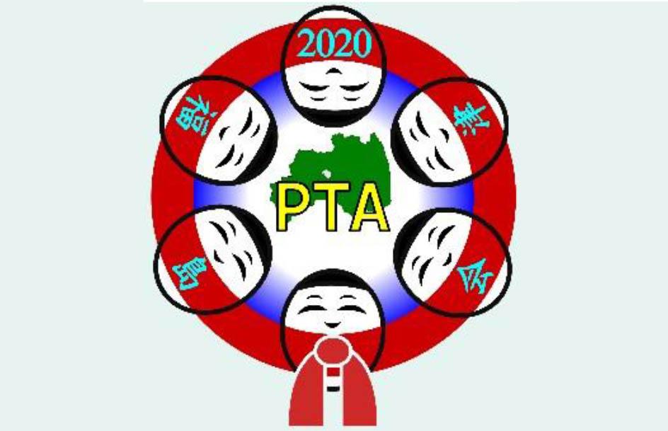 第52回日本PTA東北ブロック研究大会会津若松大会報告書