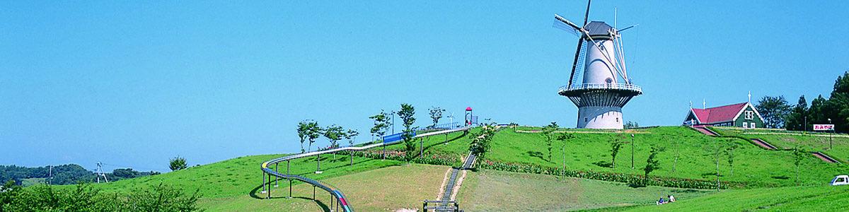 長沼フートピア公園内にあるオランダ風車 公園内には、111mのローラーすべり台やアスレチック等の遊具があり、家族で楽しめる公園です。
