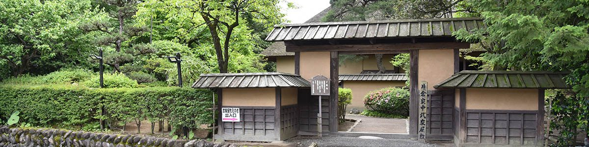 白石城の北側、三の丸外堀にあたる沢端川に面した閑静な住宅街の一角に、片倉家の奥方用人として仕えた旧小関家があります。